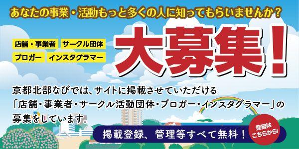 京都北部のお店・事業者・サークル情報大募集!