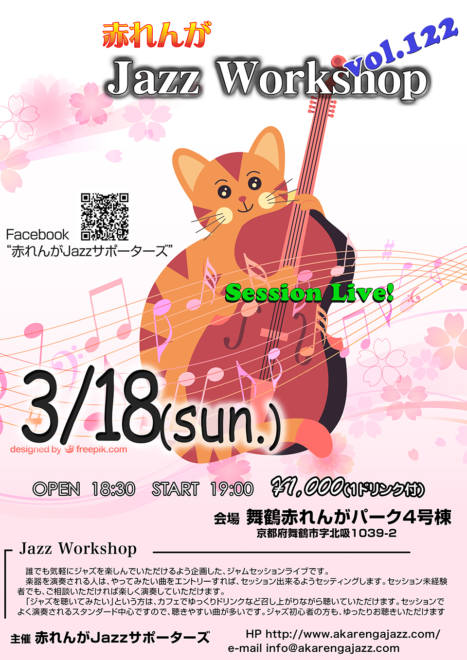 赤れんがJazz Workshop vol.122