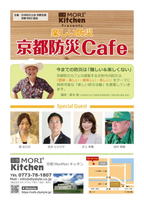 京都防災カフェ