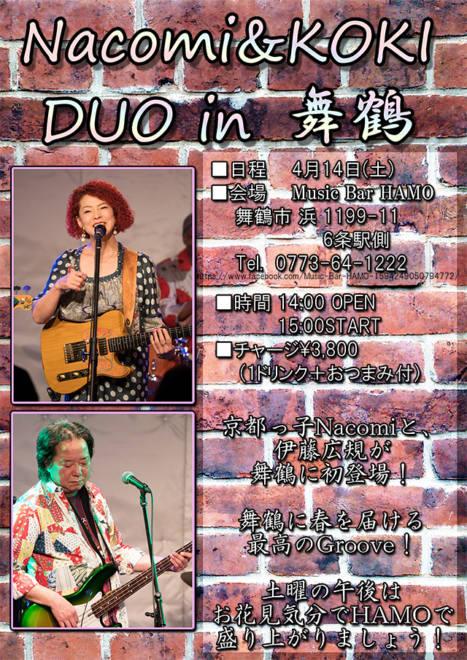 伊藤広規&Nacomi DUO in舞鶴