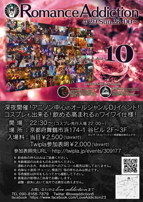 Romance Addiction vol.10(ろまんすあでぃくしょん)