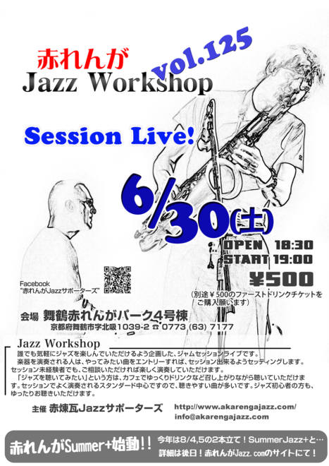 赤れんがJazzWorkshop vol.125
