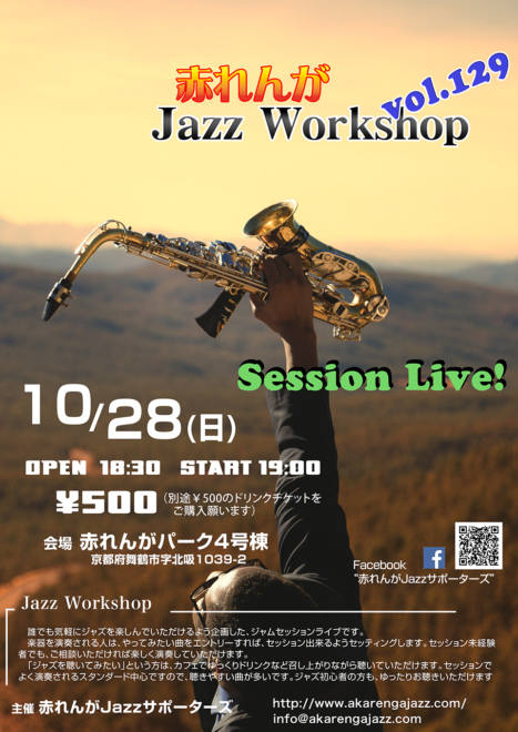 赤れんがJazz Workshop vol.129