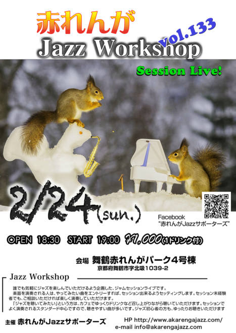 赤れんがJazzWorkshop vol.133