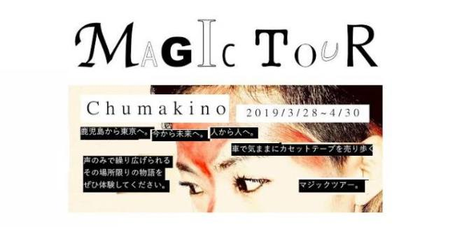 Chumakino「MAGIC TOUR」