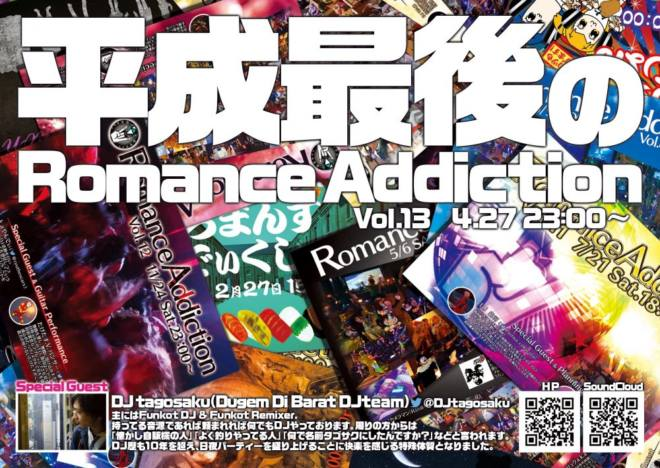 RomanceAddiction vol.13