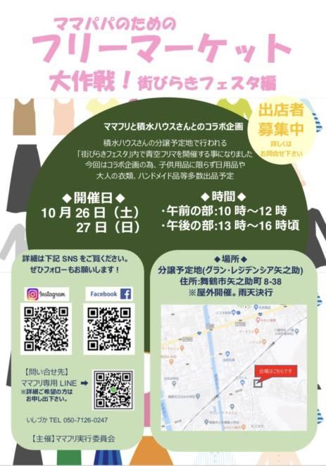 ママパパのためのフリーマーケット大作戦!!街びらきフェスタ編