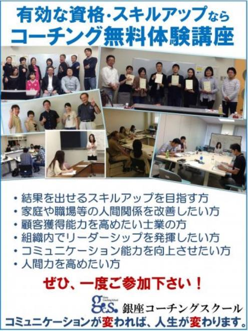 銀座コーチングスクール京都校無料体験講座